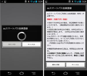 02_スマートパス会員登録画面