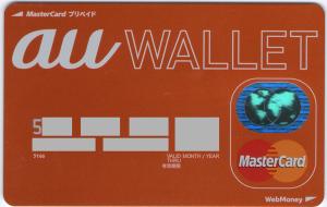 au WALLETカードイメージ