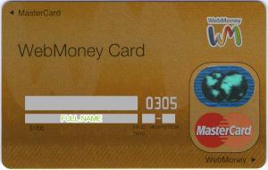 WebMoney MasterCard・表
