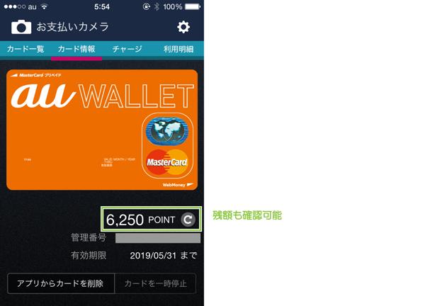 03_au WALLETのカードケースアプリ登録