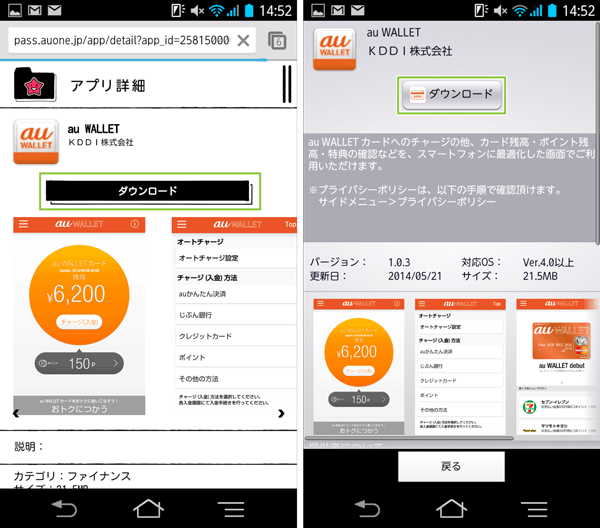 02_au WALLETアプリ(au Market)・ダウンロード
