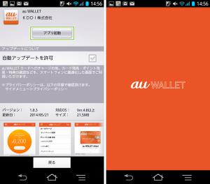 04_au WALLETアプリ起動