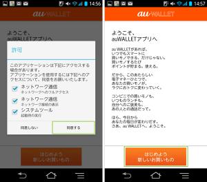 05_アプリアクセス許可同意とスタート画面