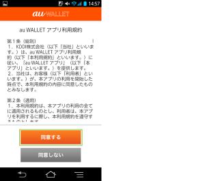 10_au WALLETアプリ利用規約