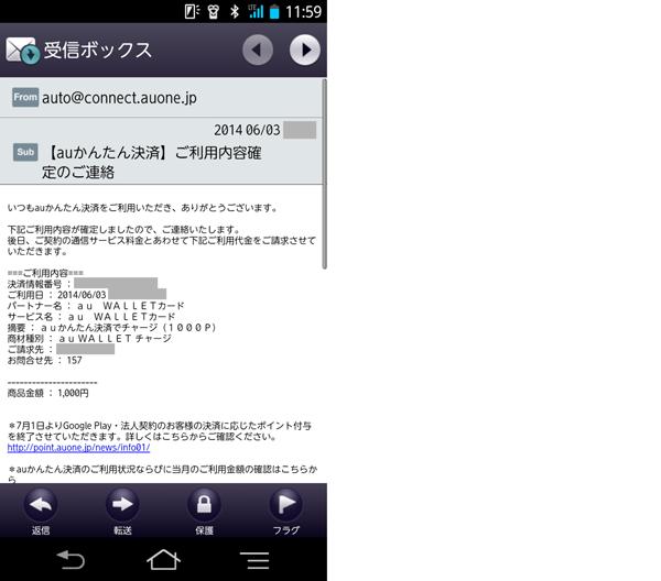 04_オートチャージ明細メール