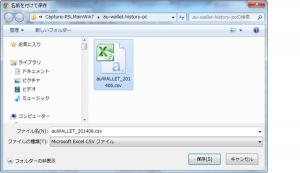 02_CSVファイルの保存
