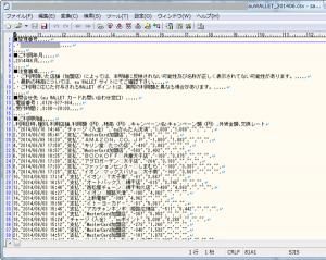 03_CVSファイル(テキストエディタ)