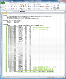 04_CVSファイル(Excel)