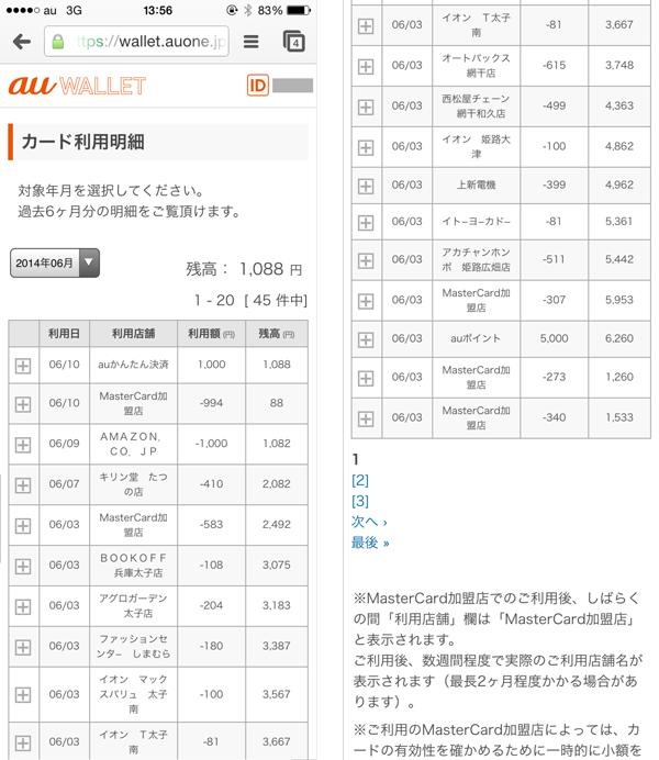 02_au WALLET利用明細