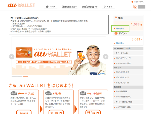 01_au WALLETサイト・利用明細選択
