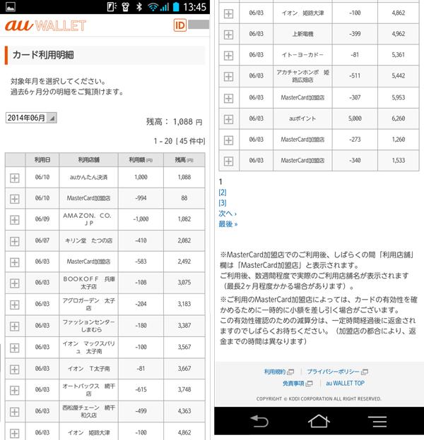 02_auWALLET利用明細