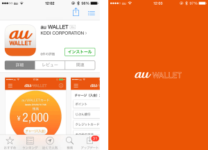 02_au WALLETアプリ起動