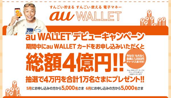 01_au WALLET4億円デビューキャンペーン