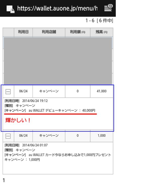 05_当選者様のau WALLET明細