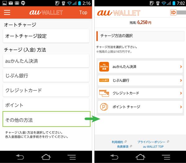 02_au WALLETアプリのチャージ方法選択