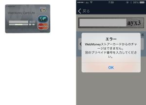 14_WebMoney MasterCard Lite・読み取り
