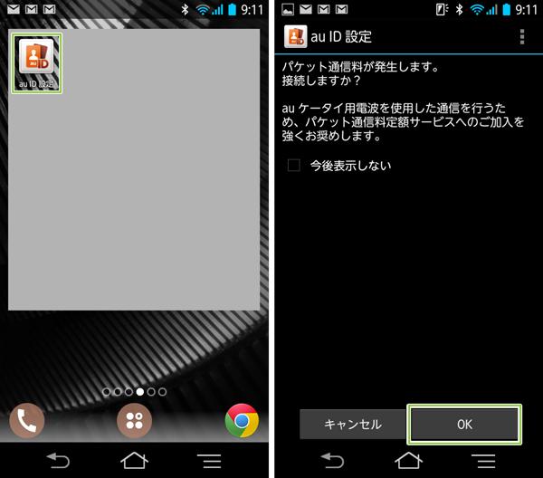01_auID設定アプリの起動