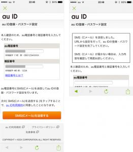 01_au電話番号と暗証番号の入力・Cメール送信