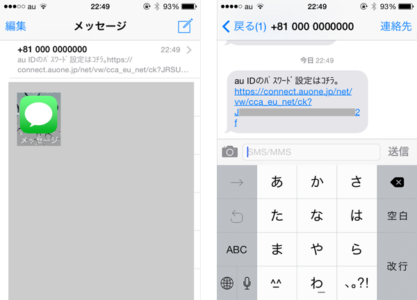 02_メッセージアプリの確認