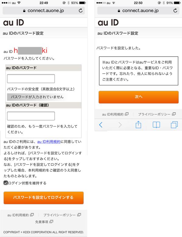 03_auIDの指定とパスワードの入力