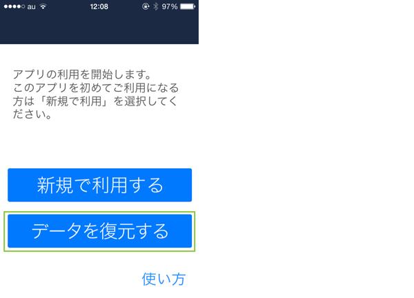 02_移行先端末データ復元選択(iPhone)
