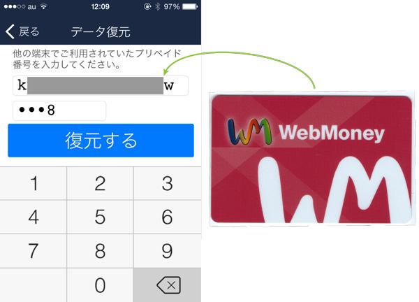 03_既存カードのプリペイド番号入力