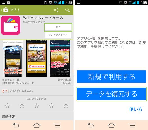 01_アプリの起動時のモード選択