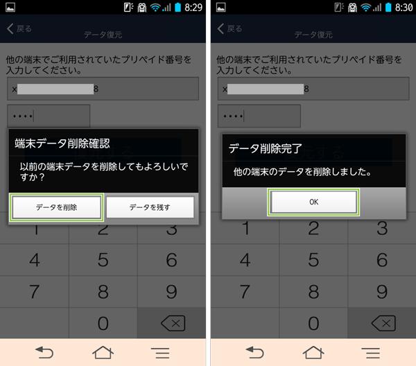 03_端末データ削除確認・端末データ削除完了