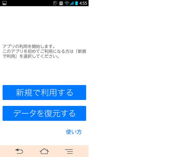 03_アプリの起動時のモード選択