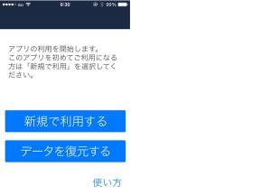 01_カードケースアプリ初期設定メニュー