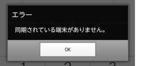 03_同期端末なしメッセージ