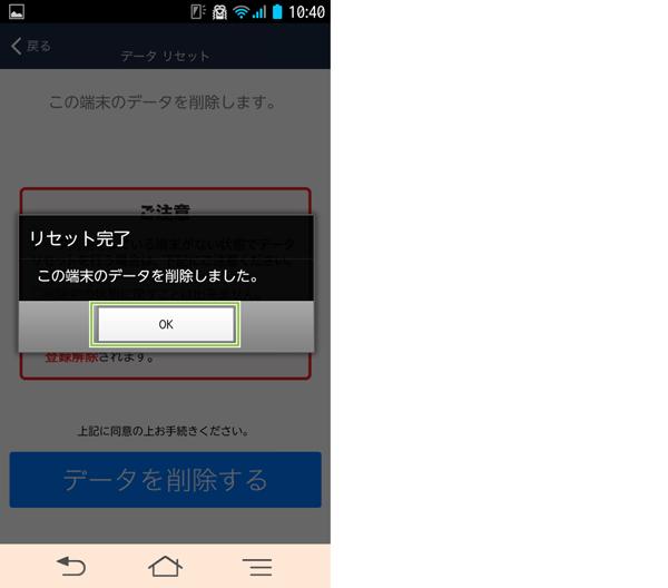 05_データリセット完了