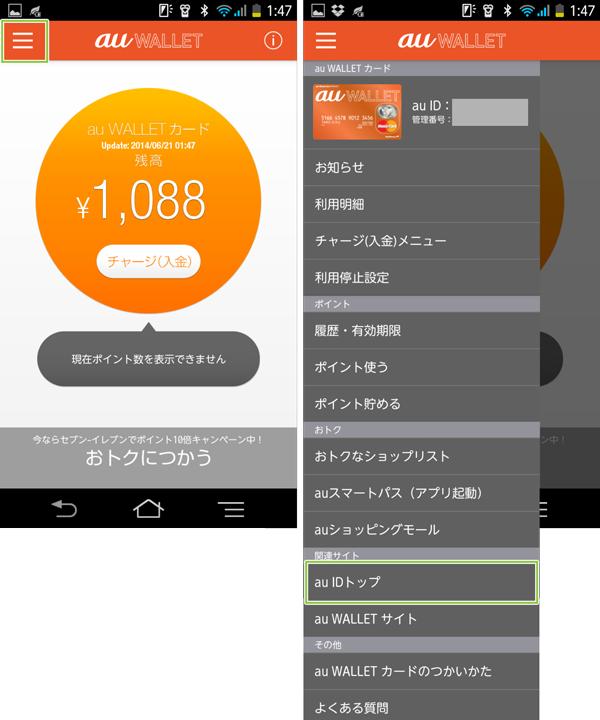 01_au WALLETアプリメニュー