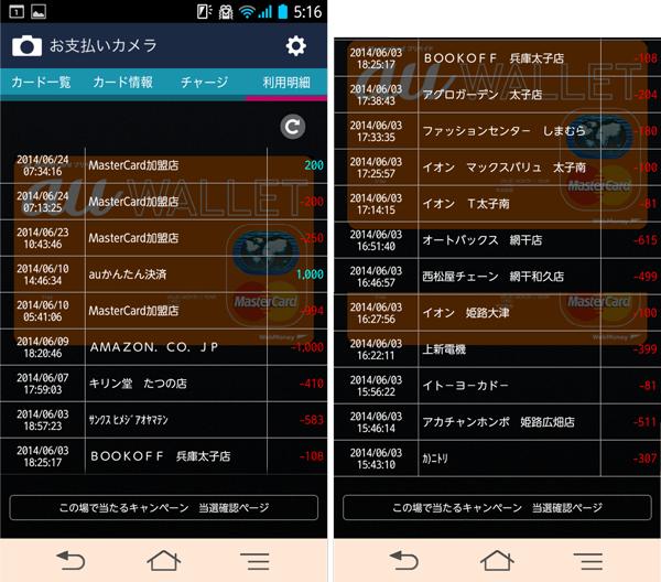02_カードケースアプリ利用明細