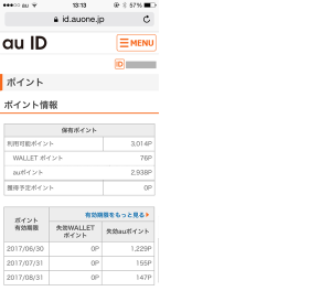 03_auIDサイトによるポイント内訳確認