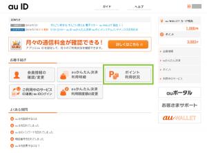 01_auIDサイトのポイント利用状況