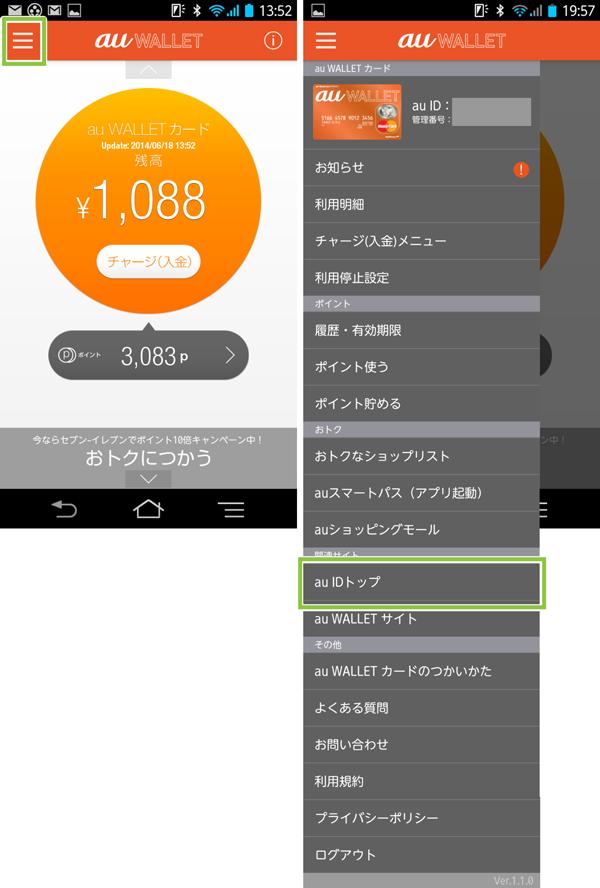 01_auWALLETアプリの起動・auIDトップ選択