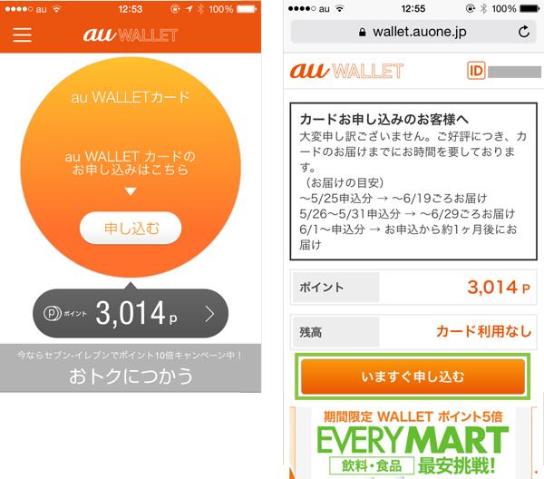 01_au WALLETアプリからの申込み