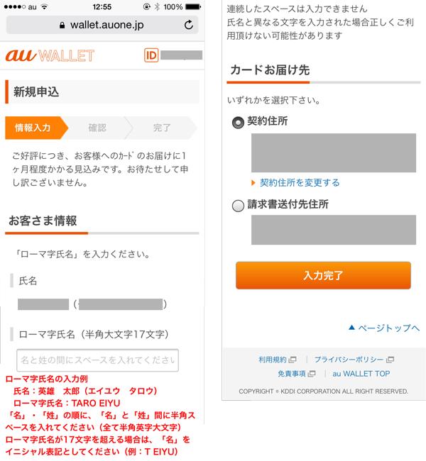 02_ローマ字氏名入力と届け先選択