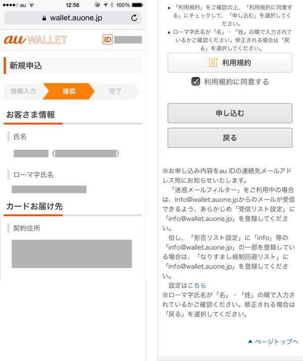 03_入力内容の確認と申込み