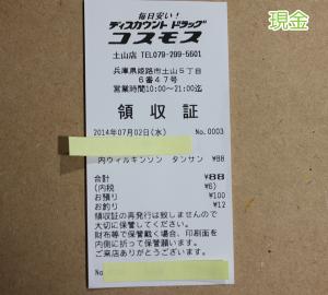 27_コスモス・土山店