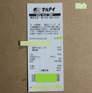 28_マルアイ・夢前台店