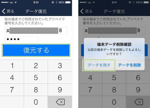 03_復元(再登録)プリペイド番号とパスコード入力・データを残す