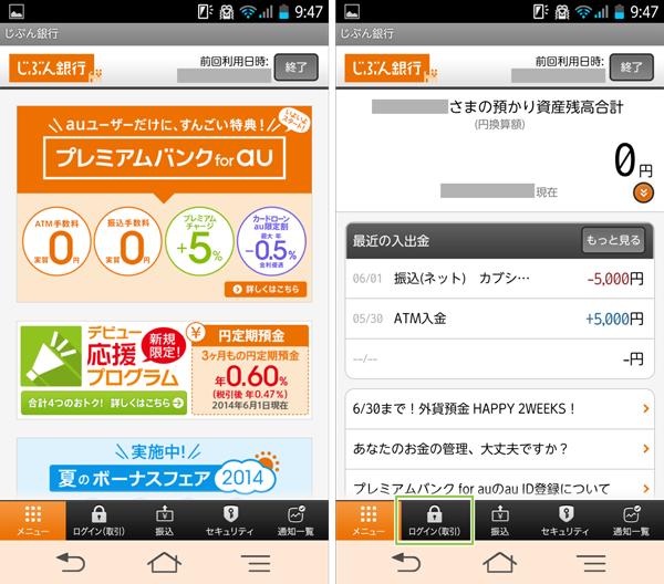 01_じぶん銀行アプリ・ログイン