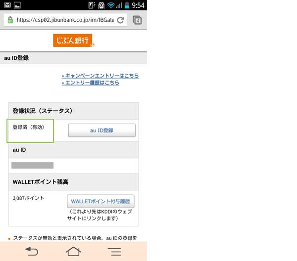 07_auID登録ステータス