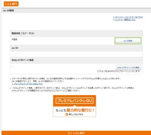05_auID登録と登録状況