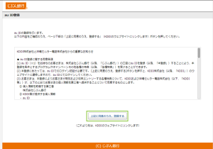 06_auID登録における重要なお知らせ
