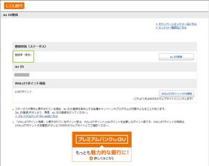 09_auID登録ステータス