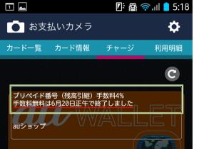 01_キャンペーン終了のお知らせ