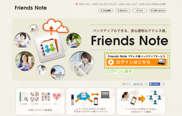 01_FriendsNoteサイトとログイン